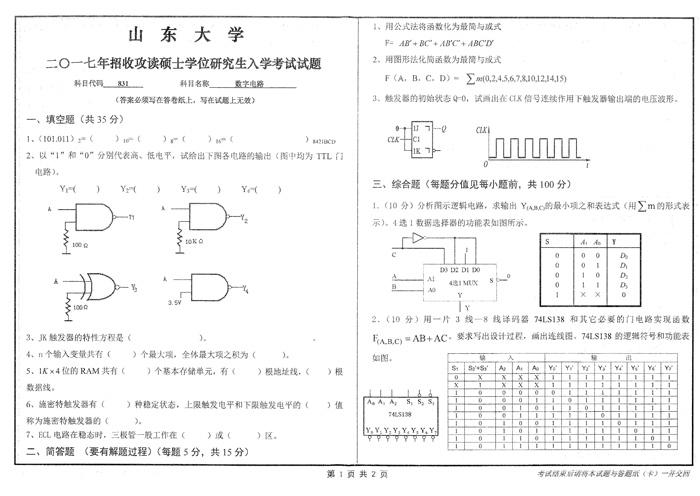山东大学2017年研究生入学考试831数字电路初试真题